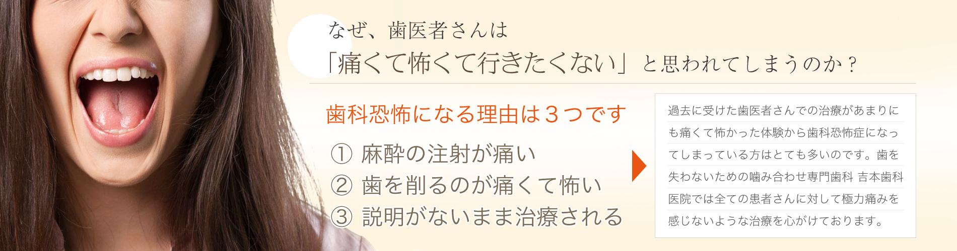 削らす薬で治す歯科治療なら香川県高松市の吉本歯科医院